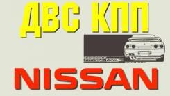 Контрактные ДВС и КПП Nissan   Бесплатная установка   Гарантия