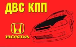 Контрактные ДВС, КПП Honda | Установка | Гарантия