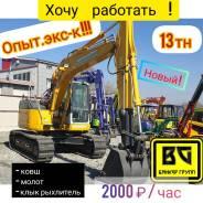 Услуги аренда Экскаватора 3 и 13 тн. (0,3-0,7 ковш, Молот, рыхлитель !