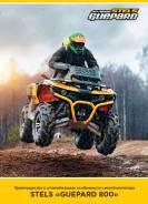 STELS GUEPARD YL ATV800G, 2021