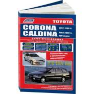Руководство по эксплуатации, техническому обслуживанию и ремонту Toyota Corona, Toyota Caldina (1992-2002 гг. ), с бензиновым и дизельным двигателями