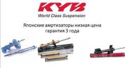 Амортизаторы / KYB Excel-G /ОПТ ЦЕНА /Отправка РФ