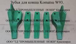 Зубья для ковша экскаватора-погрузчика Komatsu W93.
