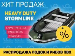 Лодка ПВХ Stormline Heavy Duty AIR 340 Кредит/Рассрочка/Гарантия