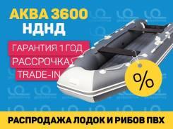 Лодка пвх надувная АКВА 3600 НДНД Кредит/Рассрочка/Гарантия