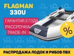 Лодка ПВХ Флагман 330 U