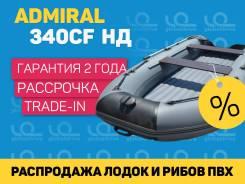 Лодка пвх надувная Admiral 340