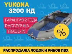 Лодка ПВХ Юкона (Yukona) 320 НДНД