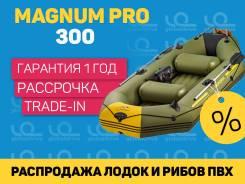 Лодка ПВХ Magnum PRO 300