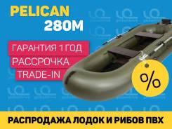 Надувная лодка ПВХ Пеликан 280М