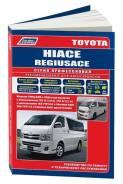 Книга Toyota HI-ACE Regius с 2004 1KD-FTV (3,0) и 2KD-FTV (2,5) 1TR-FE(2,0) и 2TR-FE(2,7)