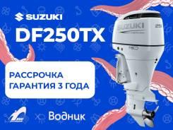 Мотор лодочный Suzuki DF250TX, белый