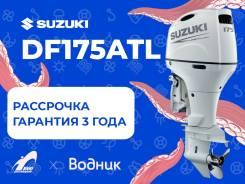 Мотор лодочный Suzuki DF175ATL, белый