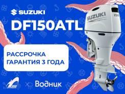 Мотор лодочный Suzuki DF150ATL, белый