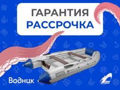 Надувная лодка ПВХ, Адмирал 410 НДНД, светло-серый/синий