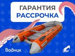 Надувная лодка ПВХ, Hydra NOVA 400 НДНД, оранжевый-св. серый, LUX, (PC)
