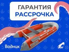 Надувная лодка ПВХ, Hydra Delta 380 НДНД, оранжевый-св. серый, PRO