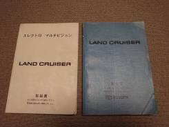Продам руководство по эксплуатации Toyota Land Cruiser 100