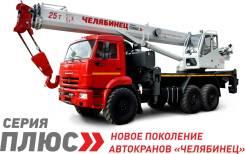 Челябинец КС-55732-28, 2021