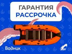 Надувная лодка ПВХ, Витязь 430, оранжевый-черный, Forza