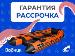 Надувная лодка ПВХ, Адмирал 380 НДНД, оранжевый/черный