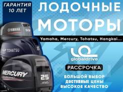 Лодочные Моторы новые и Б/У от Мировых Брендов по доступным ценам!