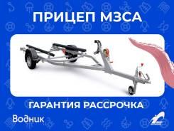 Прицеп для лодок и катеров, МЗСА под 4,3 м.