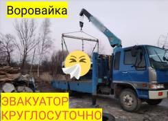 Услуги Эвакуатора, Воровайка, Кран-манипулятор, Круглосуточно
