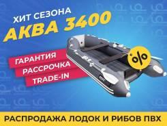 Лодка ПВХ Мастер Лодок Аква 3400