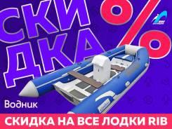 Лодка РИБ (RIB) Адмирал 480, с консолью, синий/св. серый
