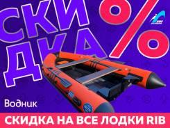 Лодка РИБ (RIB) Baltic Boats Аполлон 460ZD-LС4, оранжевый/черный