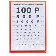 Бумажник для водителя Таблица проверки остроты совести