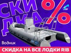 Лодка РИБ (RIB) Baltic Boats Аполлон 490, серый (комплект)