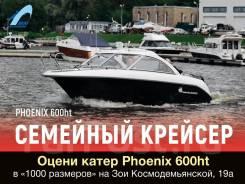 Новый катер СПЭВ Phoenix (Феникс) 600HT от официального дилера.