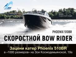 Новый катер СПЭВ Phoenix (Феникс) 510BR от официального дилера