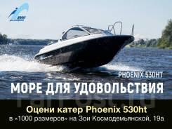 СПЭВ Phoenix (Феникс) 530HT, новый катер от официального дилера.