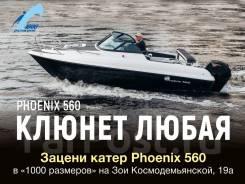 Новый катер СПЭВ Phoenix (Феникс) 560 от официального дилера.