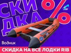 Лодка РИБ Baltic Boats Аполлон 360-C, оранжевый/черный