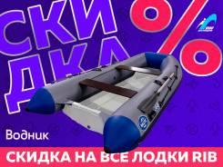 Лодка РИБ (RIB) Baltic Boats Аполлон 360-C, серый/синий, корпус белый