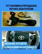 Круиз-контроль Toyota/Lexus. Продам/Установлю круиз контроль