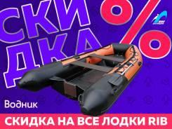 Лодка РИБ (RIB) Навигатор 380PRO ZC, оранжевый-черный (корпус черный)