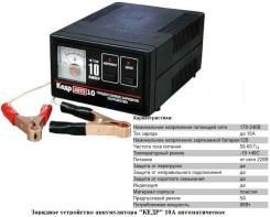 """Зарядное устройство аккумулятора """"КЕДР"""" 10А автоматическое (Ниипп ) №3/"""