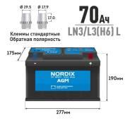 Аккумулятор Nordix LN3/L3(H6) L, 70Ач, CCA 760А, необслуживаемый, технология AGM
