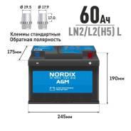 Аккумулятор Nordix LN2/L2(H5) L, 60Ач, CCA 680А, необслуживаемый, технология AGM