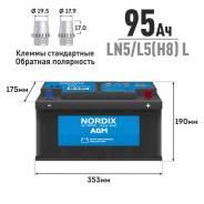 Аккумулятор Nordix LN5/L5(H8) L, 95Ач, CCA 850А, необслуживаемый, технология AGM