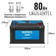 Аккумулятор Nordix LN4/L4(H7) L, 80Ач, CCA 800А, необслуживаемый, технология AGM