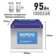 Аккумулятор Nordix 100D26R, 95Ач, CCA 730А, необслуживаемый