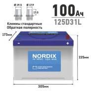 Аккумулятор Nordix 125D31L, 100Ач, CCA 830А, необслуживаемый
