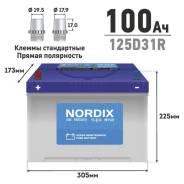 Аккумулятор Nordix 125D31R, 100Ач, CCA 830А, необслуживаемый