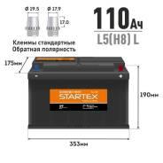 Аккумулятор Startex L5(H8) L, 110Ач, ССА 830A (EN), необслуживаемый